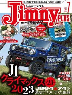 ジムニープラス(jimny plus) 表紙
