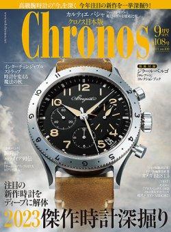 クロノス日本版 表紙