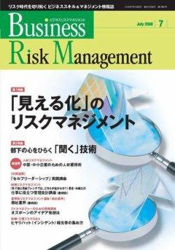 Risk Manager(リスクマネジャー) 表紙