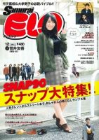 Samurai ELO(サムライイーエルオー):表紙