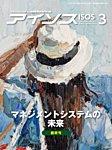 月刊アイソス:表紙
