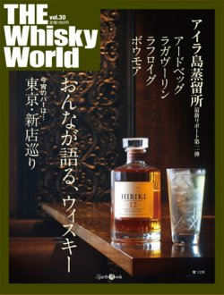 THE Whisky World 表紙