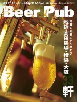 The Beer & Pub 表紙