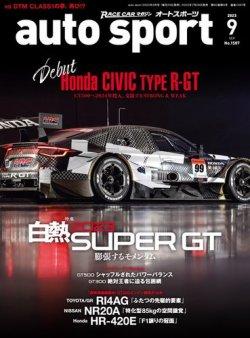 auto sport(オートスポーツ) 表紙