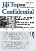 時事トップ・コンフィデンシャル:表紙