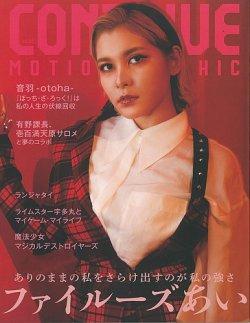 CONTINUE(コンティニュー) 表紙