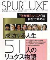 SPURLUXE(シュプールリュクス):表紙