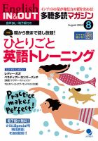 多聴多読マガジン:表紙