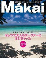 Makai(マカイ):表紙