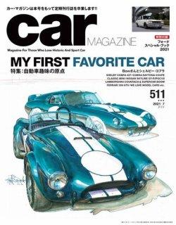 CAR MAGAZINE(カー・マガジン) 表紙