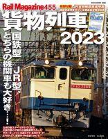 Rail Magazine(レイル・マガジン):表紙