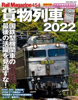 Rail Magazine(レイル・マガジン) 表紙