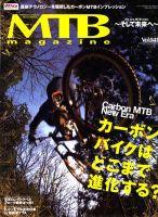 MTB MAGAZINE(MTBマガジン):表紙
