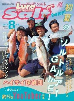 Lure magazine Salt(ルアーマガジンソルト) 表紙