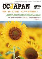 CCJAPAN(シーシージャパン):表紙
