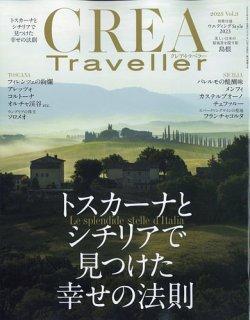 CREA TRAVELLER(クレアトラベラー) 表紙