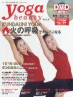 Yoga beauty(ヨガ・ビューティ):表紙