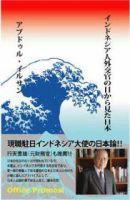 インドネシア人外交官の目から見た日本:表紙