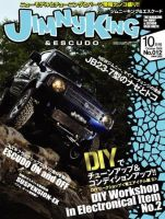 JimnyKing&Escudo(ジムニーキング & エスクード):表紙