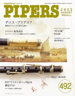 PIPERS(パイパーズ) 表紙
