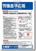 労働基準広報:表紙