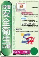 労働安全衛生広報:表紙