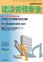 建設労務安全:表紙