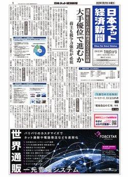 日本ネット経済新聞 表紙