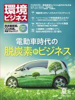 環境ビジネス:表紙