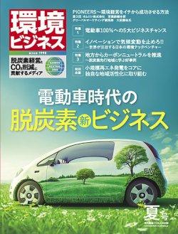 環境ビジネス 表紙