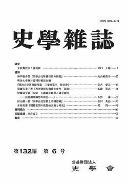 史学雑誌 表紙