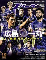 Jリーグサッカーキング:表紙