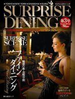 SURPRISE DINING(サプライズダイニング):表紙