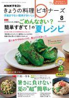 NHK きょうの料理ビギナーズ:表紙