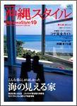 沖縄スタイル:表紙