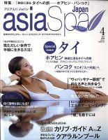asia Spa Japan(アジアスパジャパン):表紙