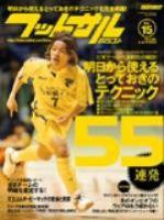 Futsal Digest(フットサルダイジェスト):表紙