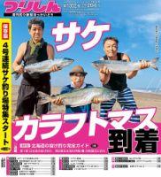 釣り新聞ほっかいどう:表紙