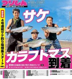 釣り新聞ほっかいどう 表紙