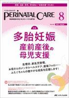 PERINATAL CARE(ペリネイタルケア):表紙