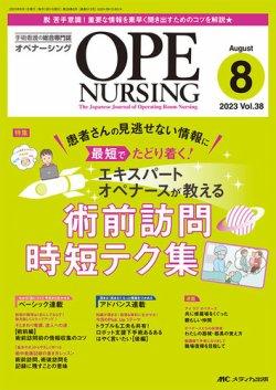 OPE NURSING(オペナーシング)│表紙