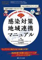 INFECTION CONTROL(インフェクションコントロール):表紙
