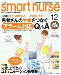 smart nurse 表紙