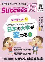 サクセス15:表紙