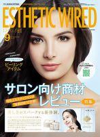 エステティック通信(ESTHETICS WIRED JAPAN) :表紙