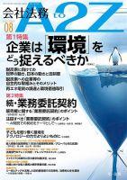 会社法務A2Z:表紙