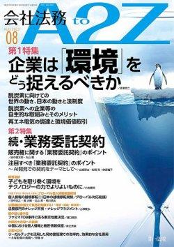 会社法務A2Z 表紙
