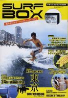 SURF BOX vol.1:表紙