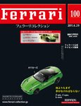 Ferrari(フェラーリコレクション) 表紙