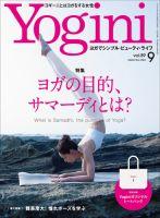 Yogini(ヨギーニ):表紙
